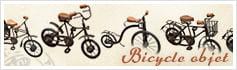 自転車オブジェ|レトロバイクオブジェ|インテリア 雑貨