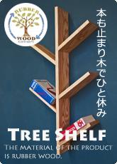 Tree Shelf|ツリーシェルフ|ラック|棚|丸和貿易