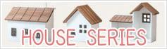 ハウスシリーズ インテリア 雑貨